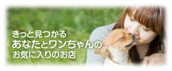 犬のトリミング・ペットホテル・トリミング検索