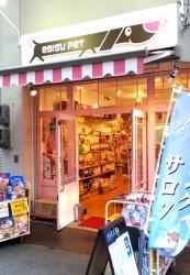 EBISUPET~salondeebisu~下寺店