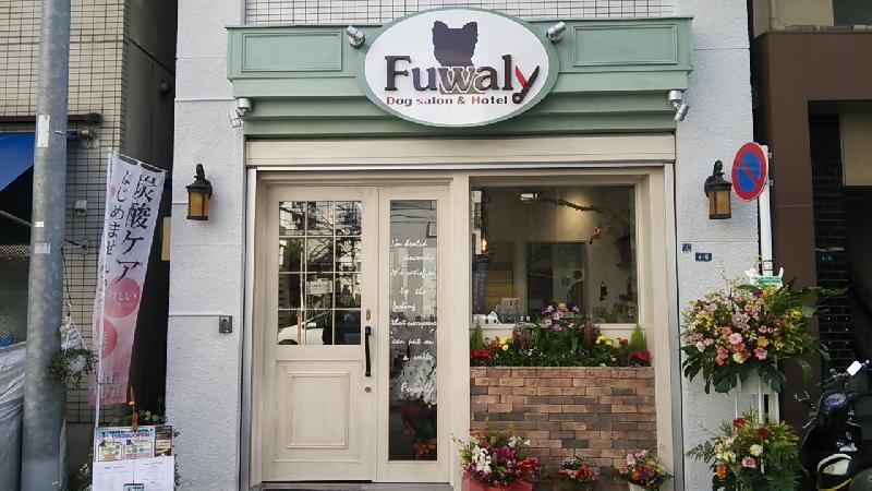 ドッグサロン&ホテル(Fuwaly)